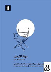 کتاب حرفه کارگردان