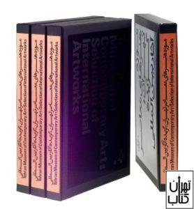 کتاب موزه هنرهای معاصر تهران